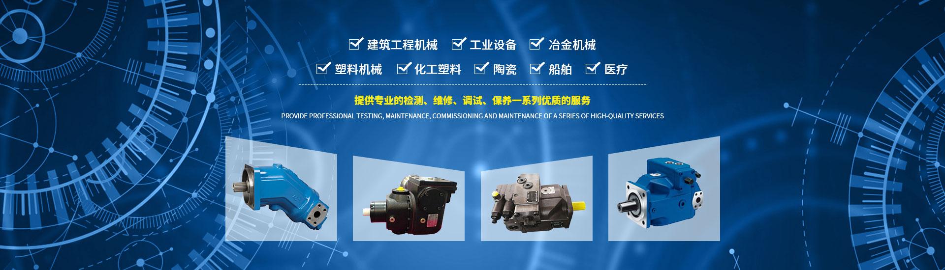 武汉液压泵厂家